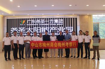 Meizhou Chamber of Commerce in Zhongshan visited YS Solar
