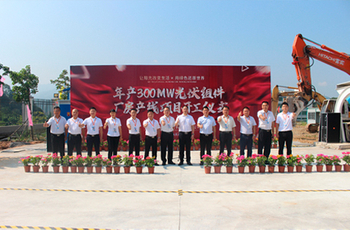Opening Ceremony of YS SOLAR Phase Two 300MW New Production plant